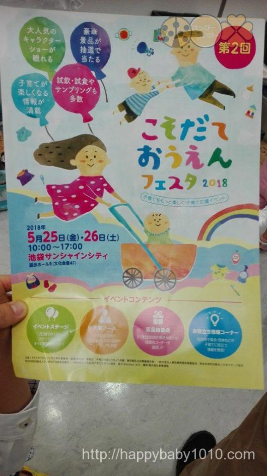こそだておうえんフェスタ 子連れイベント あかちゃんイベント 無料イベント お土産 ブログ