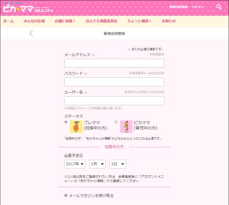 花王ピカママコミュニティ 登録画面