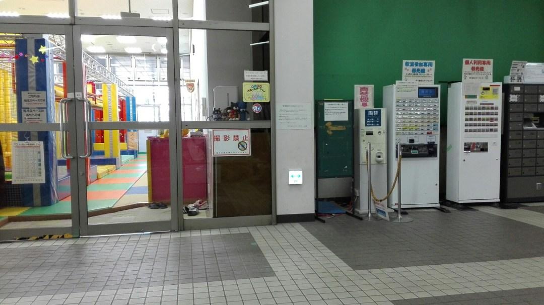 荒川スポーツセンター キッズルーム教室 券売機