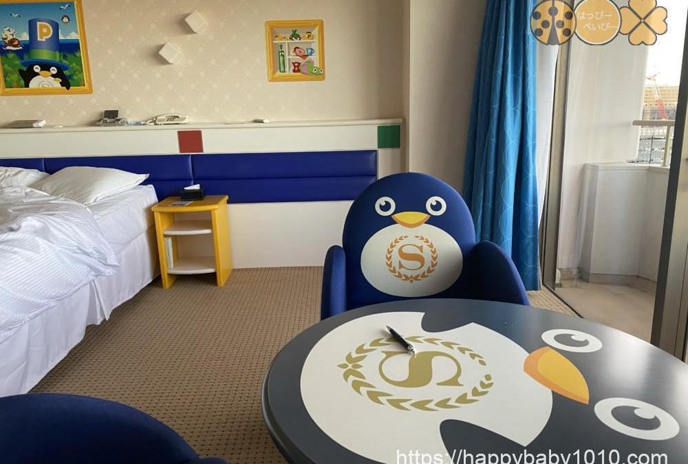 【マリオット】一気にわかる!シェラトン東京ベイで子供に人気のペントンルームとプラチナ特典