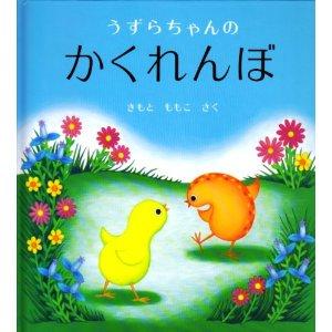 童書繪本 – 快樂叢林裡的快樂鳥