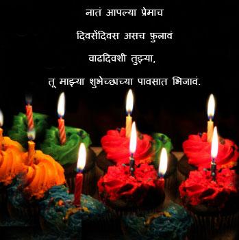 Birthday-status-in-marathi-for-girlfriend
