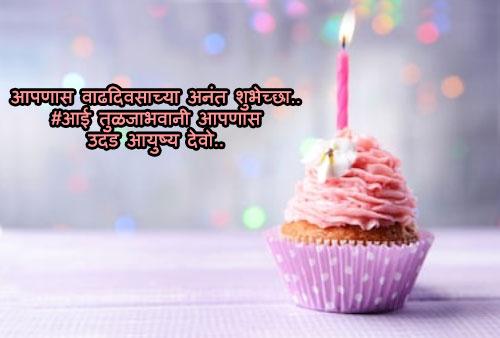 Birthday status in marathi for mother