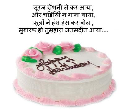 happy-Birthday Shayari hindi