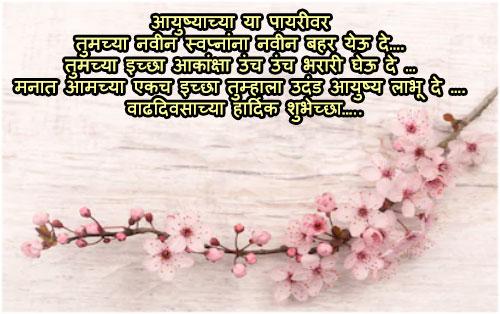 birthday status in marathi for sister