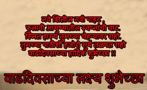 wishes in marathi friend
