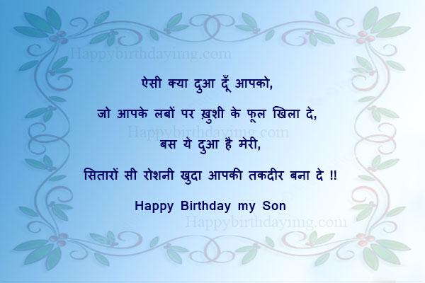 Birthday-Shayari-for-Son