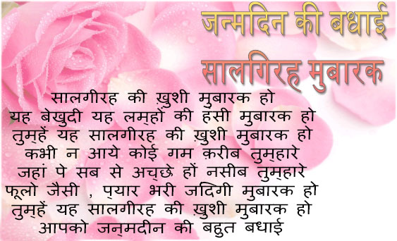 Happy-birthday-wishes-for-son-in-hindi