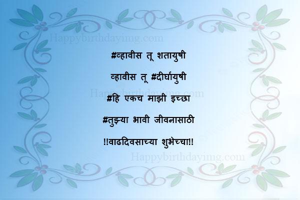 Birthday-quotes-in-marathi
