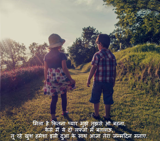 Birthday-sms-for-sister-in-hindi
