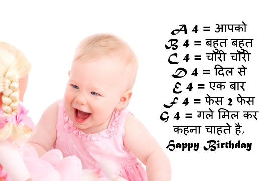 Birthday-wishes-in-hindi-for-friend