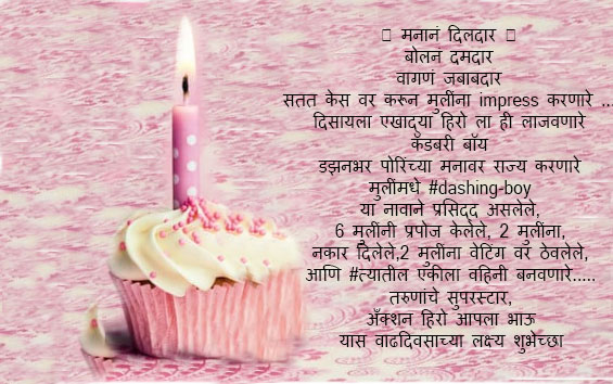 Birthday-wishes-in-marathi-for-brother