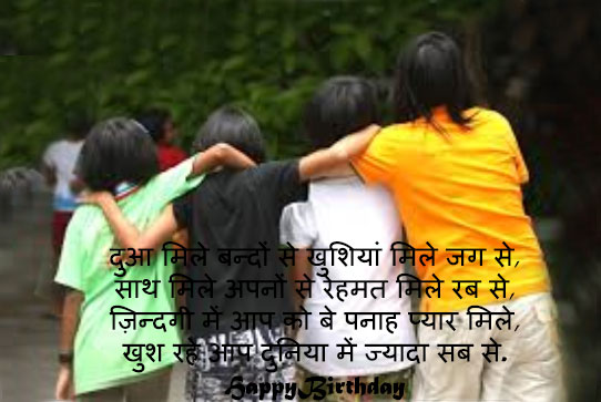 Birthday-wishes-poems-for-best-friend-in-hindi