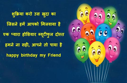 Funny-birthday-wishes-in-Hindi