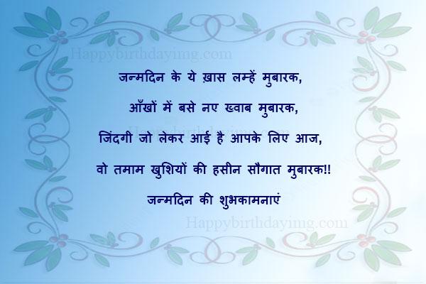 Happy-Birthday-Shayari-for-Friend