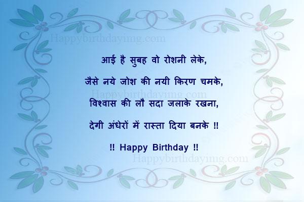 Happy-Birthday-Shayari-for-Whatsapp