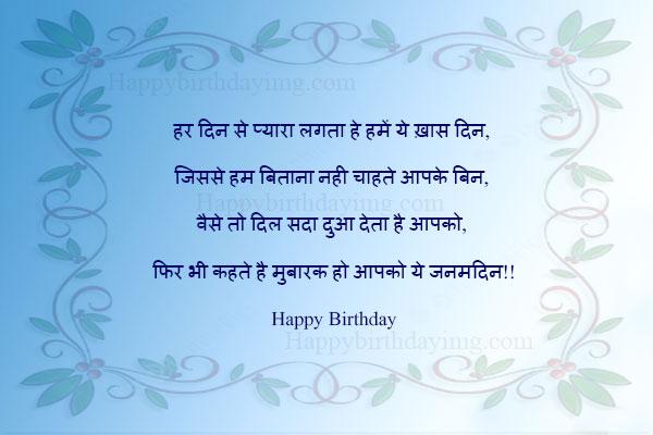Happy-Birthday-shayari-for-lover