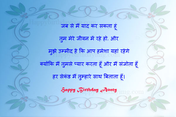 Happy-birthday-wishes-for-Aunty-in-Hindi