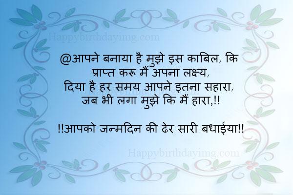 Birthday-wishes-for-teacher-hindi