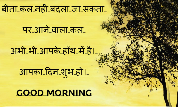 Inspirational-Good-morning-thought