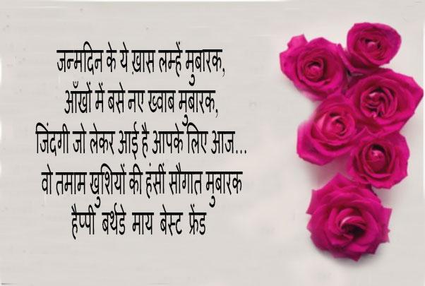 happy-birthday-status-for-best-friend-in-hindi