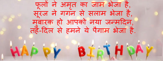 Birthday quotes with images for best friend in hindi