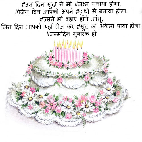 Friend-ko-birthday-wish