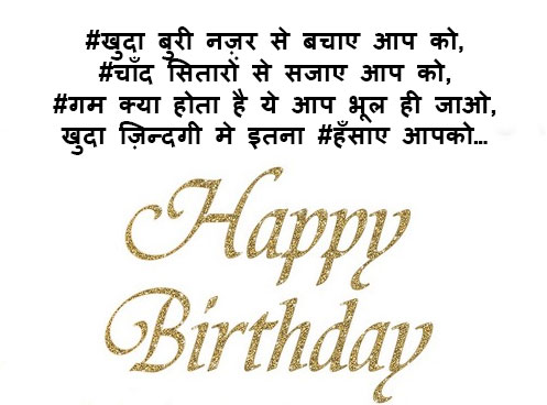 birthday-wishes-in-hindi-for-friend-male-and-female