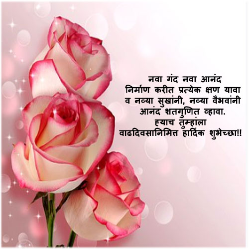 birthday images pictures in marathi for friend