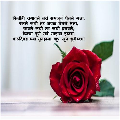 Birthday images marathi husband