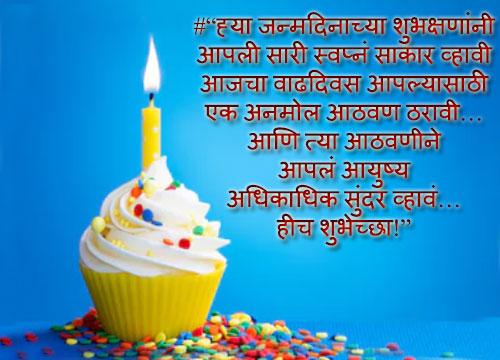 Birthday SMS in marathi for best friend HD free download