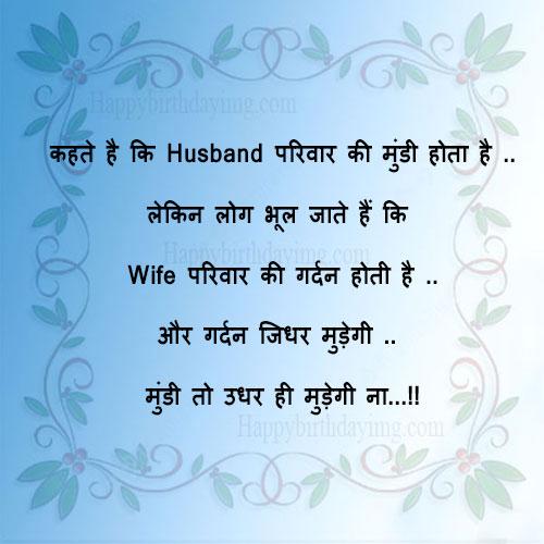 Husband wife gardan Mundi joke in hindi with images for whatsapp