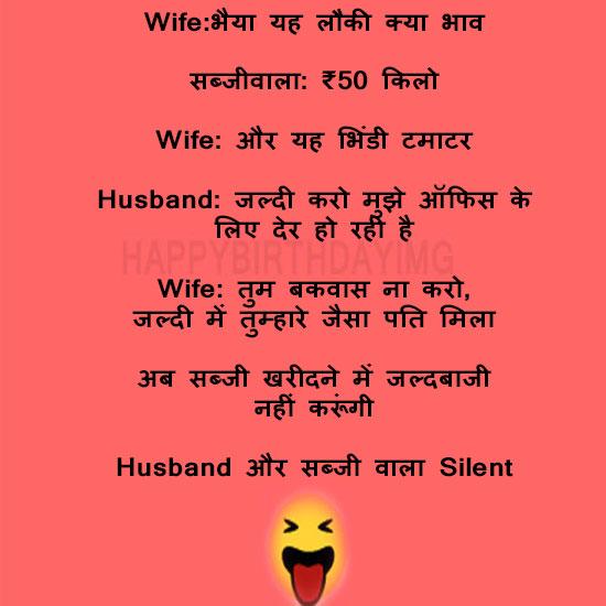Husband wife aur sabjiwala funny joke in Hindi