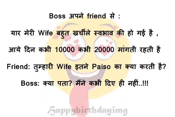 Meri Udhar Biwi husband-wife pati patni joke for whatsapp status