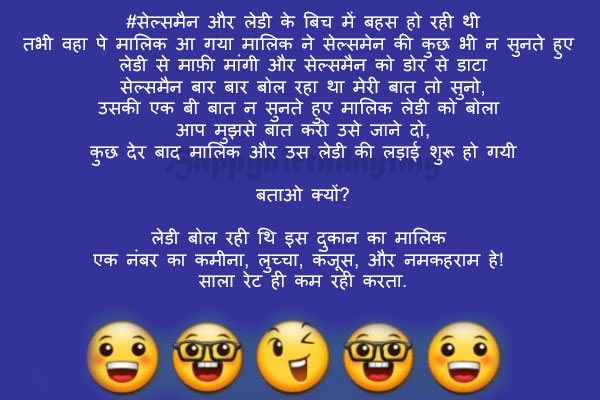 Kamina-malik-Salesman-joke-in-hindi