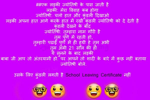 Meri-shadi-kab-hogi-jokes-in-Hindi