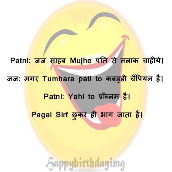 Kabaddi Pati se talaq husband wife pati patni joke in hindi