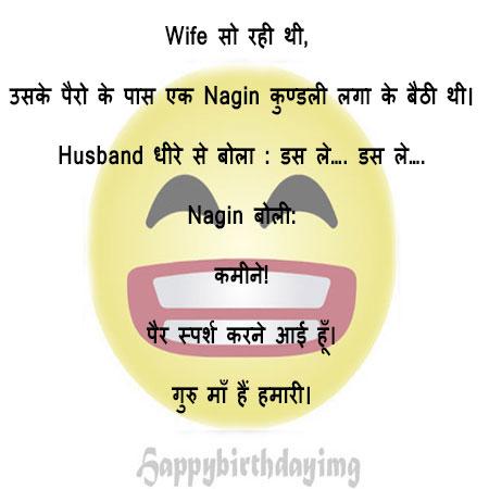 Husband wife Aur Nagin Funny Hindi Chutkula with Images for Download