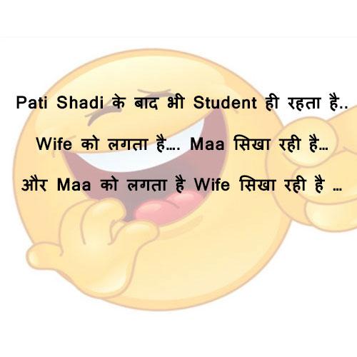Shadi Kya hai Husband pati Joke for facebook Whatsapp