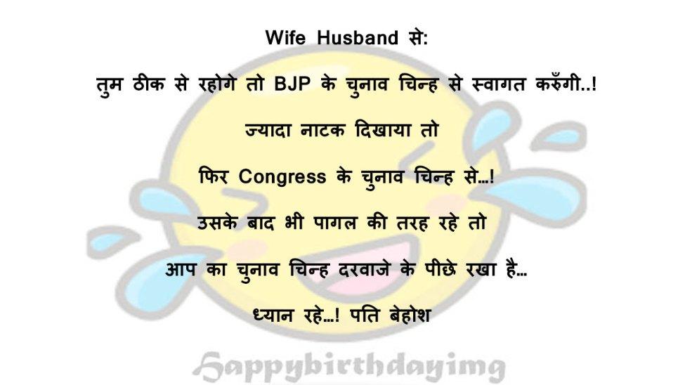 Wife Husband se Political Joke in Hindi