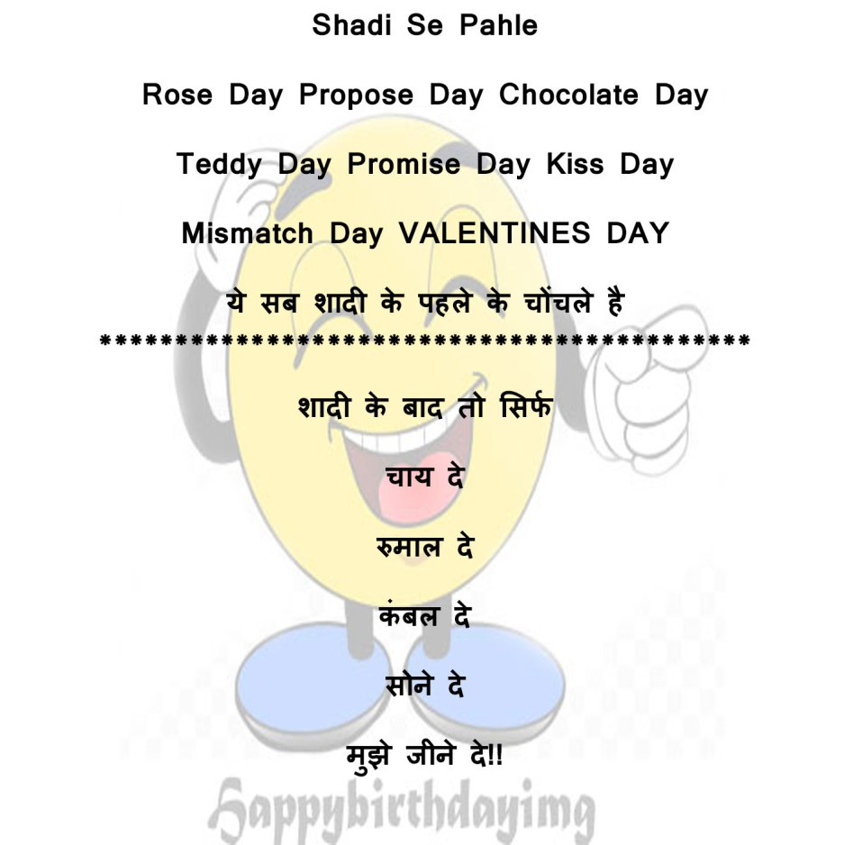 Shadi ke Bad Husband ke Haal Joke in Hindi of Pati Patni