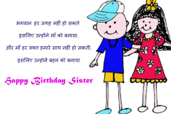 Whatsapp-status-for-sister-birthday-in-hindi
