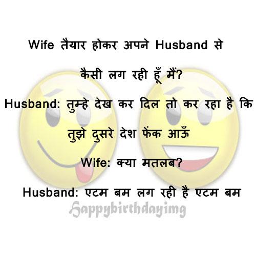 Husband wife joke