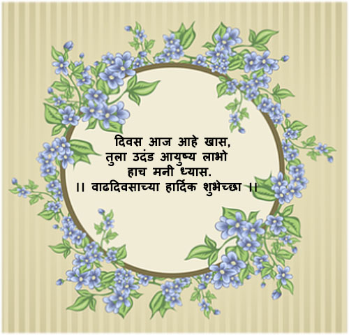Happy birthday images in marathi for friend