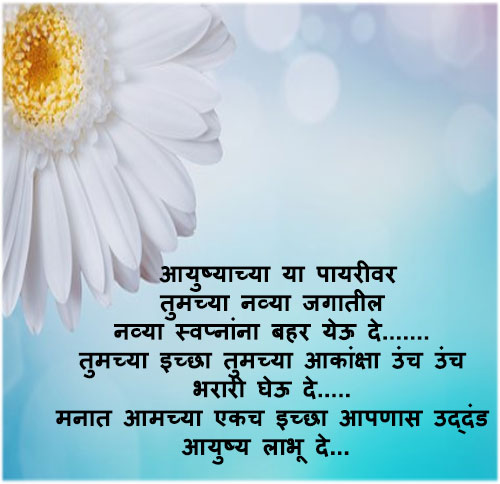 birthday images picture photo pics wallpaper in marathi