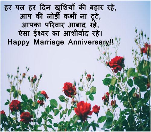 शादी की सालगिरह की शुभकामनाएं