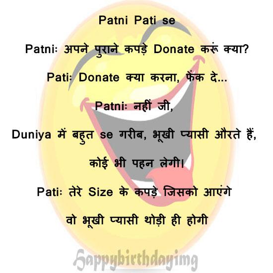kapde-donate-karu-kya-pati-patni-husband-wife-joke-in-hindi
