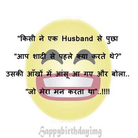Shadi se pareshan Husband ki Gatha Majedar humor joke