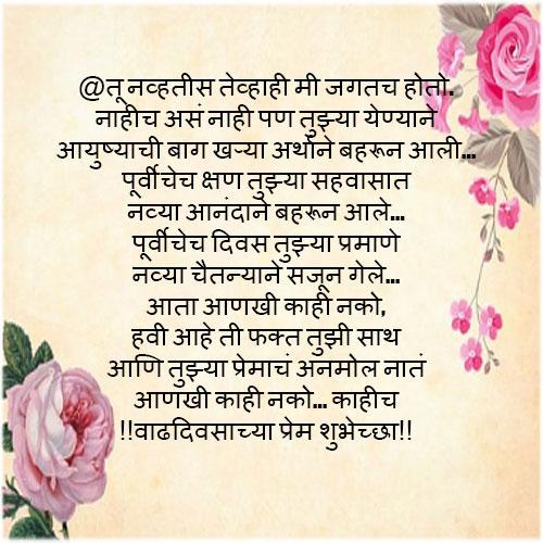 Birthday status in marathi for girlfriend whatsapp status image प्रियसीलावाढदिवसाच्या शुभेच्छा