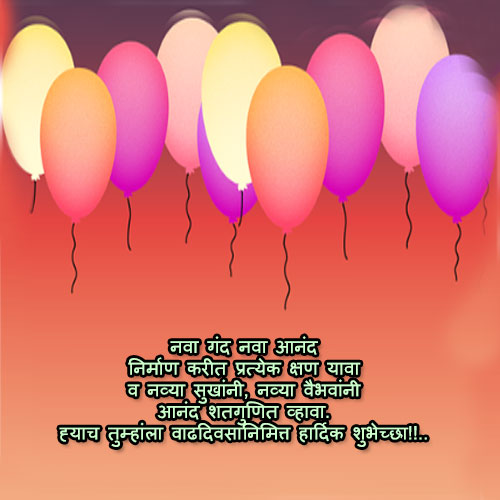 Romantic Birthday wishes for husband in marathi
